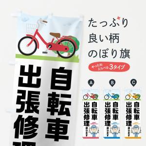 のぼり旗 自転車出張修理|goods-pro