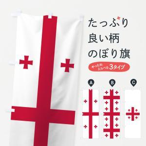 のぼり旗 グルジア国旗|goods-pro