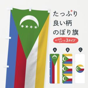 のぼり旗 コモロ連合国旗|goods-pro