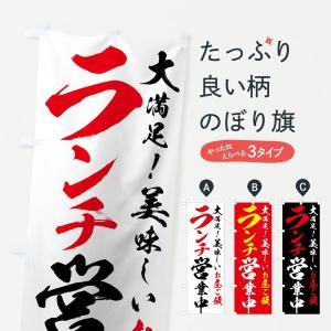のぼり旗 ランチ営業中 goods-pro