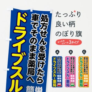 のぼり旗 ドライブスルー薬局|goods-pro