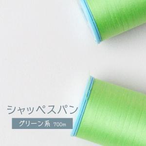 シャッペスパン ミシン糸 #60 60番 グリーン/緑 700m|goods-pro
