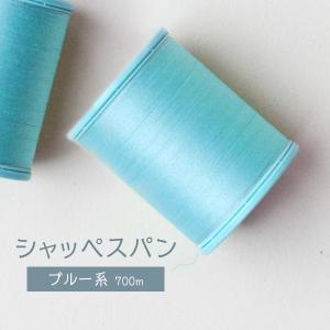 シャッペスパン ミシン糸 #60 60番 ブルー 700m|goods-pro