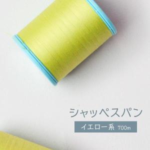 シャッペスパン ミシン糸 #60 60番 イエロー 700m|goods-pro