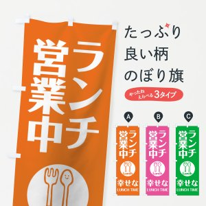 のぼり旗 ランチ営業中|goods-pro