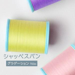 シャッペスパン ミシン糸 #60 定番色 700m|goods-pro