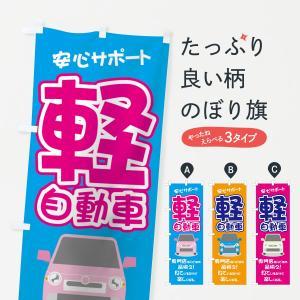のぼり旗 軽自動車専門店|goods-pro
