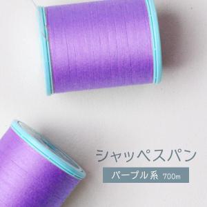 シャッペスパン ミシン糸 #60 60番 パープル/紫 700m|goods-pro