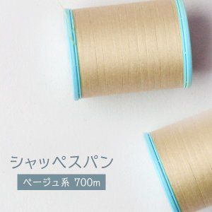 シャッペスパン ミシン糸 #60 60番 ベージュ 700m|goods-pro