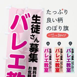 のぼり旗 バレエ教室|goods-pro