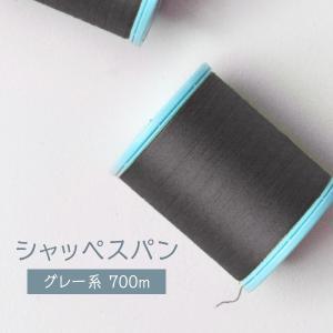 シャッペスパン ミシン糸 #60 60番 グレー 700m|goods-pro