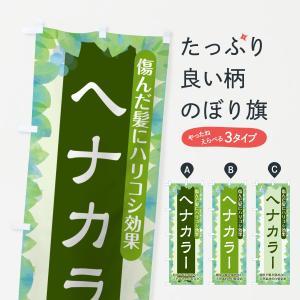 のぼり旗 ヘナカラー|goods-pro