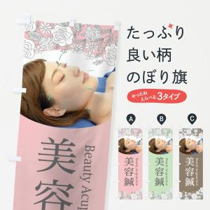 のぼり旗 美容鍼|goods-pro
