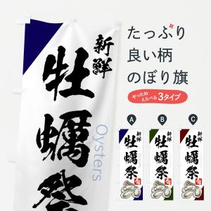 のぼり旗 牡蠣祭|goods-pro