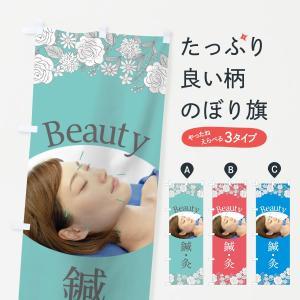 のぼり旗 美容鍼灸|goods-pro