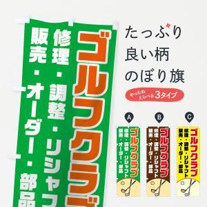 のぼり旗 ゴルフクラブ|goods-pro
