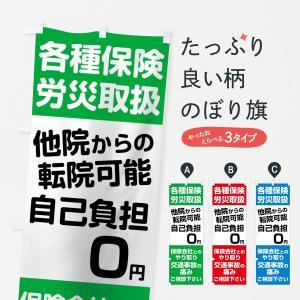 のぼり旗 各種保険|goods-pro