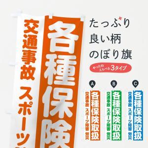 のぼり旗 各種保険取扱|goods-pro