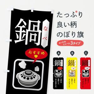 のぼり旗 鍋|goods-pro