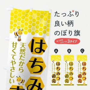 のぼり旗 はちみつ直売 goods-pro