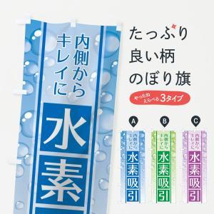 のぼり旗 水素吸引|goods-pro