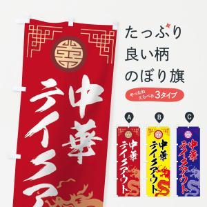 のぼり旗 中華テイクアウト|goods-pro