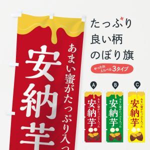のぼり旗 安納芋|goods-pro