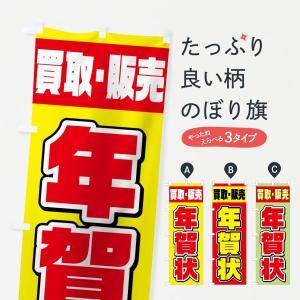 のぼり旗 年賀状買取販売|goods-pro