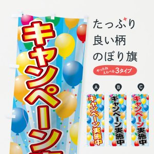 のぼり旗 キャンペーン実施中|goods-pro