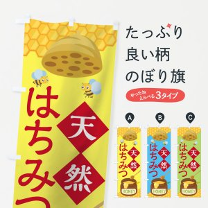 のぼり旗 天然はちみつ goods-pro