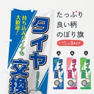 のぼり旗 タイヤ交換|goods-pro