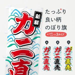 のぼり旗 カニ直売|goods-pro
