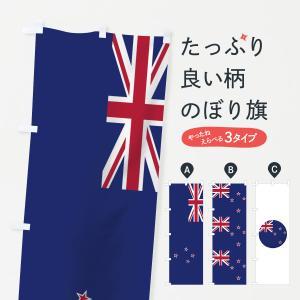 のぼり旗 ニュージーランド国旗|goods-pro