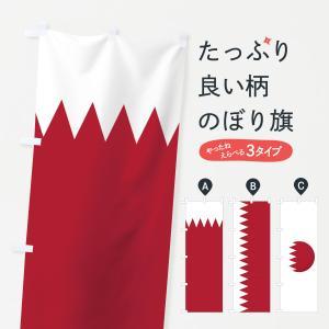 のぼり旗 バーレーン王国国旗|goods-pro