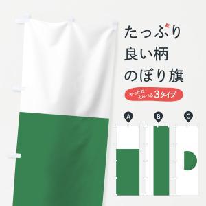 のぼり旗 ナイジェリア国旗|goods-pro