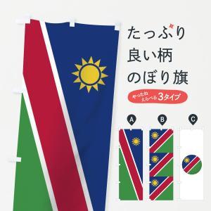 のぼり旗 ナミビア共和国国旗|goods-pro