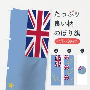 のぼり旗 ツバル国旗|goods-pro