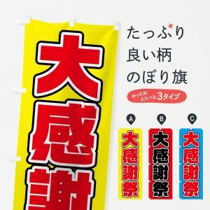のぼり旗 大感謝祭|goods-pro