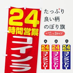 のぼり旗 コインランドリー24時間 goods-pro