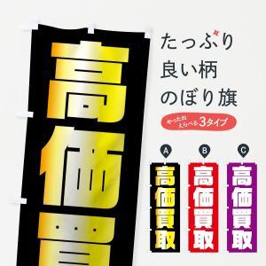 のぼり旗 高価買取|goods-pro