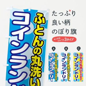 のぼり旗 コインランドリー goods-pro