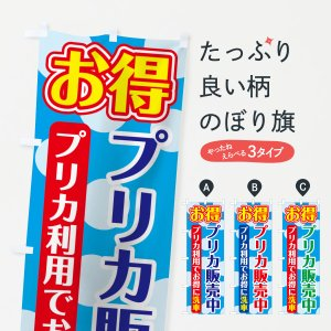 のぼり旗 洗車プリカ|goods-pro