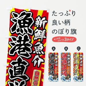 のぼり旗 漁港直送 goods-pro