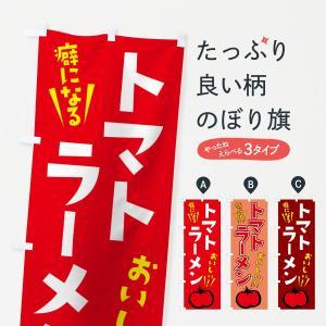 のぼり旗 トマトラーメン|goods-pro