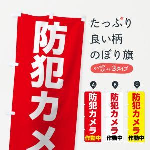 のぼり旗 防犯カメラ作動中|goods-pro
