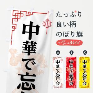 のぼり旗 忘年会|goods-pro
