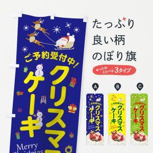 のぼり旗 クリスマスケーキ|goods-pro