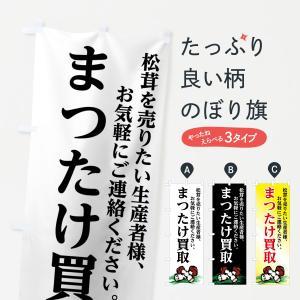 のぼり旗 まつたけ買取|goods-pro