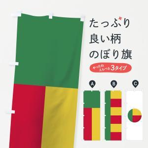 のぼり旗 ベナン共和国国旗|goods-pro