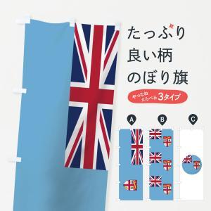 のぼり旗 フィジー共和国国旗|goods-pro